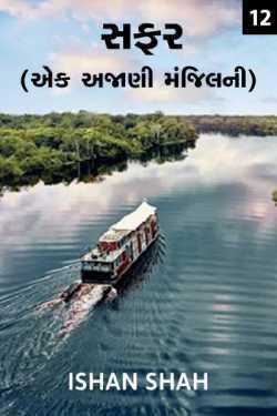Safar - 12 by Ishan shah in Gujarati