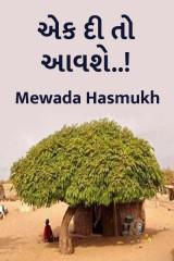 એક દી તો આવશે..! by Mewada Hasmukh in Gujarati