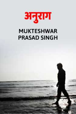 Affection by Mukteshwar Prasad Singh in Hindi