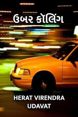 ઉબર કૉલિંગ : રહસ્યમયી સફર..!! by Herat Virendra Udavat in :language