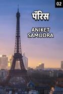 पॅरिस – २ by Aniket Samudra in Marathi