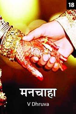 manchaha 18 by V Dhruva in Hindi
