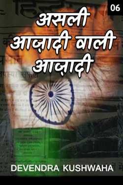 Asali aazadi wali aazadi - 6 by devendra kushwaha in Hindi