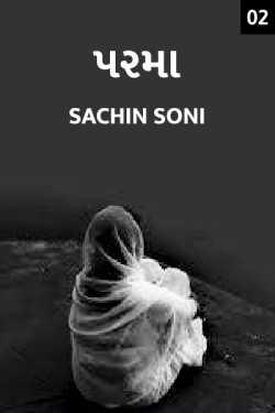 Parma - 2 by Sachin Soni in Gujarati