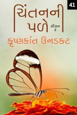 Chintanni Pale - Season - 3 - 41 by Krishnkant Unadkat in Gujarati