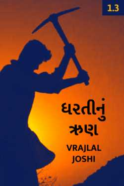 Dhartinu Run - 1 - 3 by Vrajlal Joshi in Gujarati