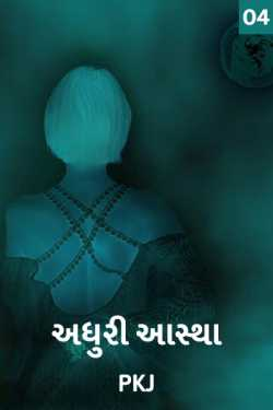 Adhuri Astha - 4 by PUNIT in Gujarati