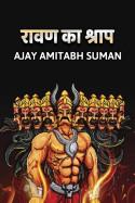 रावण का श्राप by Ajay Amitabh Suman in Hindi