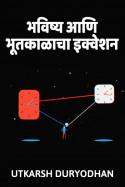 Utkarsh Duryodhan यांनी मराठीत भविष्य आणि भूतकाळाचा इक्वेशन