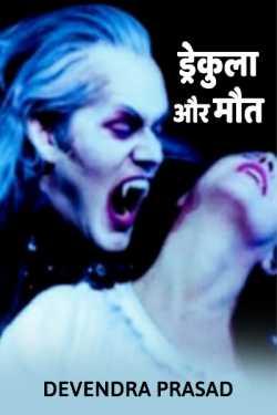 Dracula aur Mout by Devendra Prasad in Hindi