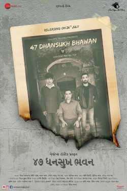47 Dhansukh Bhawan by Hardik Solanki in Gujarati