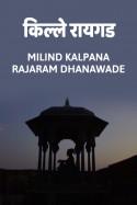 MILIND KALPANA RAJARAM DHANAWADE यांनी मराठीत किल्ले रायगड - एक प्रवास