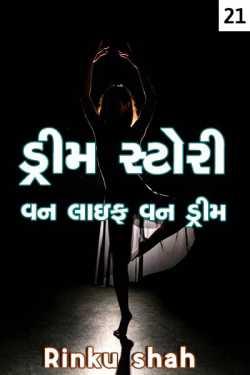 Dream story one life one dream - 21 by Rinku shah in Gujarati