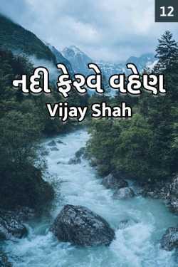 Nadi ferve vhen - 12 by Vijay Shah in Gujarati