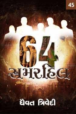 64 Summerhill - 45 by Dhaivat Trivedi in Gujarati