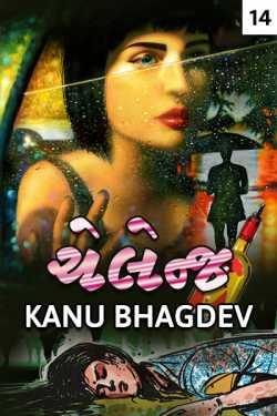 Challenge - 14 by Kanu Bhagdev in Gujarati