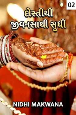 Dosti thi jivnsathi sudhi - 2 by Nidhi Makwana in Gujarati