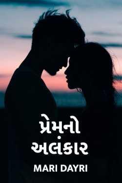 Prem no alankaar by RJ_Ravi_official in Gujarati
