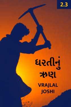 Dhartinu Run - 2 - 3 by Vrajlal Joshi in Gujarati