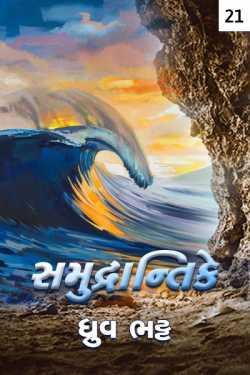 Sumudrantike - 21 by Dhruv Bhatt in Gujarati