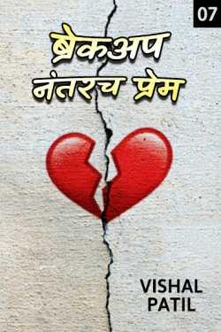 Love After Breakup - Part - 7 by Vishal Patil Vishu in Marathi