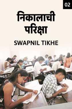 nikalachi pariksha -२ by Swapnil Tikhe in Marathi