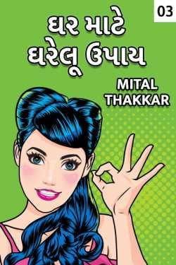 Ghar mate gharelu upaay - 3 by Mital Thakkar in Gujarati