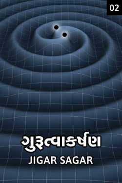 Gurutvakarshan - 2 by Jigar Sagar in Gujarati