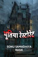 सोनू समाधिया रसिक द्वारा लिखित  भूतिया रेस्टोरेंट बुक Hindi में प्रकाशित