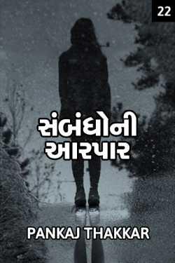Sambandho ni aarpar - 22 by PANKAJ in Gujarati