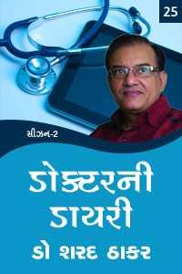 ડોક્ટરની ડાયરી - સીઝન - 2 - 25