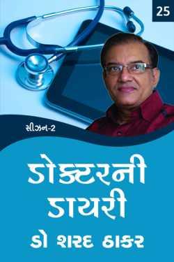 Doctor ni Diary - Season - 2 - 25 by Dr Sharad Thaker in Gujarati