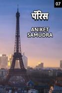 Aniket Samudra यांनी मराठीत पॅरिस - ७