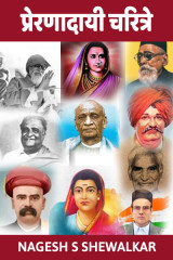 प्रेरणादायी चरित्रे. द्वारा Nagesh S Shewalkar in Marathi