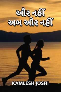 Aur Nahi Ab Aur Nahi by Kamlesh K Joshi in Gujarati