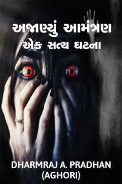 Unknown Invitation - A True Story by DharmRaj A. Pradhan Aghori in Gujarati