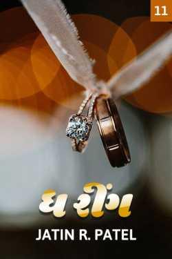 The ring - 11 by Jatin.R.patel in Gujarati