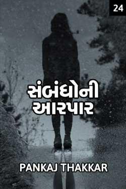 Sambandho ni aarpar - 24 by PANKAJ in Gujarati