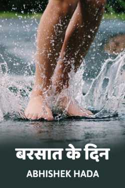 Barsat Ke Din - 1 by Abhishek Hada in Hindi
