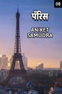 Aniket Samudra यांनी मराठीत पॅरिस - ८