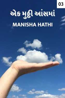 Ek muththi aasma - 3 by Manisha Hathi in Gujarati