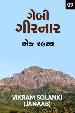 GEBI GIRNAR RAHASYAMAY STORY - 9 by VIKRAM SOLANKI JANAAB in Gujarati