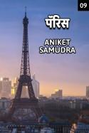 Aniket Samudra यांनी मराठीत पॅरिस - ९