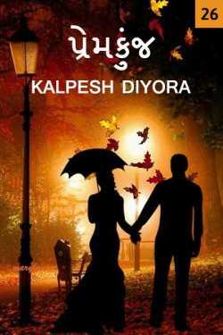 Premkuj - 26 by kalpesh diyora in Gujarati