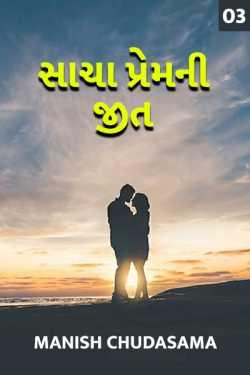 """Sacha premni jeet - 3 by મનીષ ચુડાસમા """"સ્નેહનું પવિત્ર ઝરણું"""" in Gujarati"""