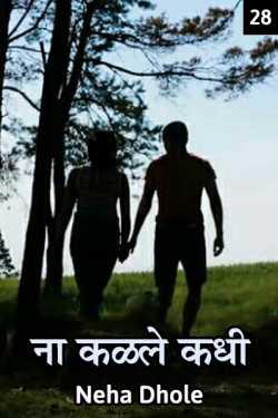 Naa kavle kadhi - 1-28 by Neha Dhole in Marathi