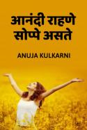 Anuja Kulkarni यांनी मराठीत आनंदी राहणे सोप्पे असते..