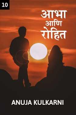 Aabha ani Rohit.. - 10 by Anuja Kulkarni in Marathi