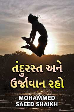 BE HEALTHY by Mohammed Saeed Shaikh in Gujarati