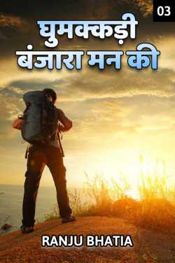 Ghumakkadi Banzara Mann ki - 3 by Ranju Bhatia in Hindi